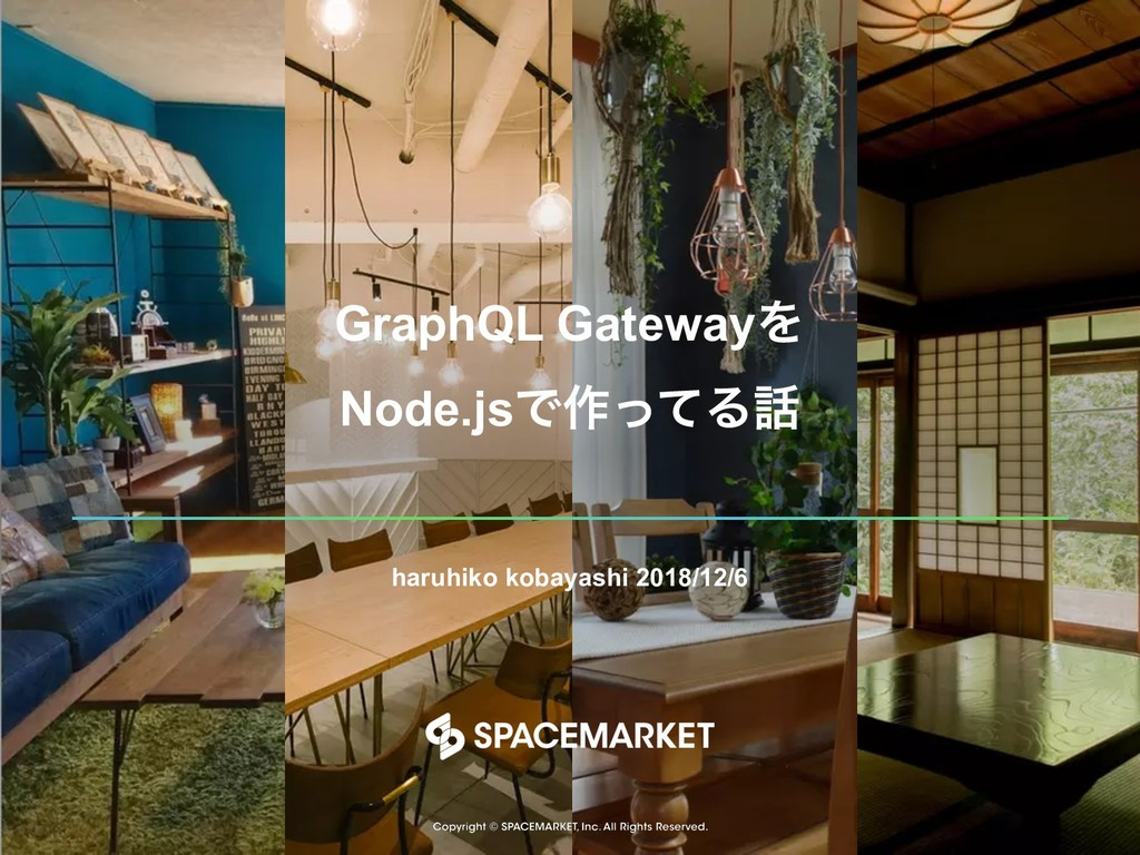 GraphQL GatewayΛ Node.jsͰ࡞ͬͯΔ haruhiko kobayas...