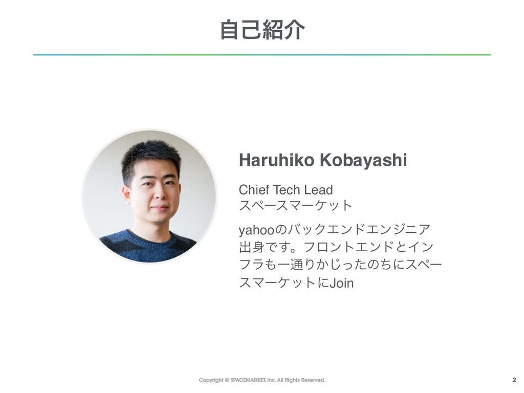 !2 ࣗݾհ Haruhiko Kobayashi Chief Tech Lead εϖʔε...