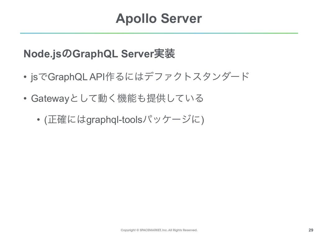 !29 Apollo Server Node.jsͷGraphQL Server࣮ • js...