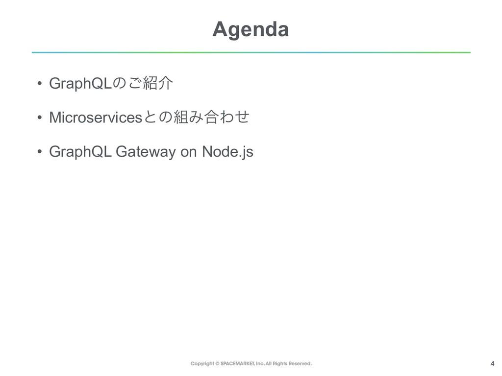 !4 Agenda • GraphQLͷ͝հ • MicroservicesͱͷΈ߹Θͤ ...