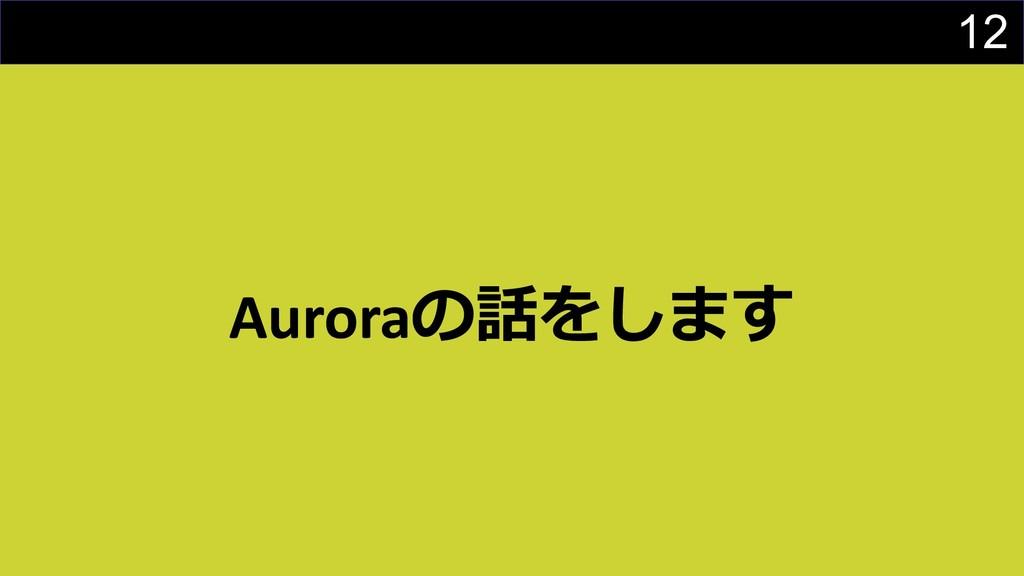 12 Aurora