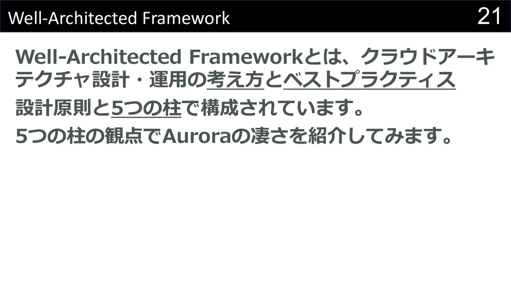 21 Well-Architected Framework - 5F    ...