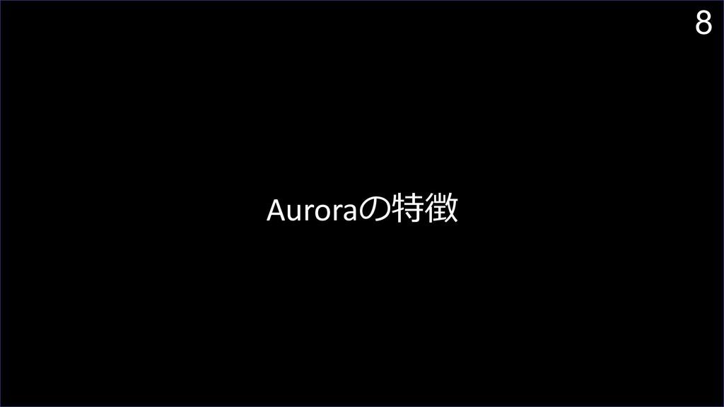 8 Aurora