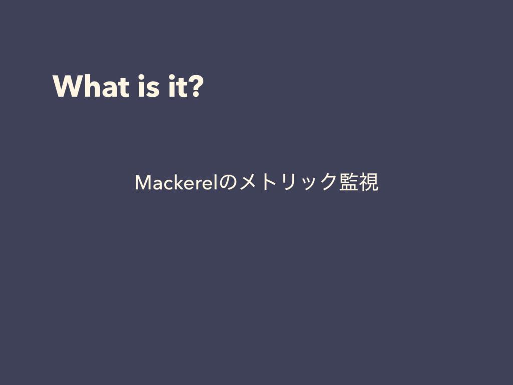 What is it? MackerelͷϝτϦοΫࢹ