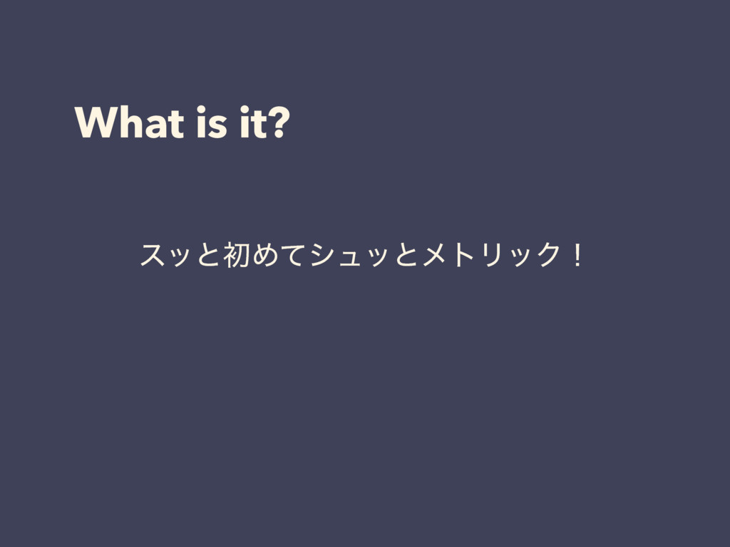 What is it? εοͱॳΊͯγϡοͱϝτϦοΫʂ