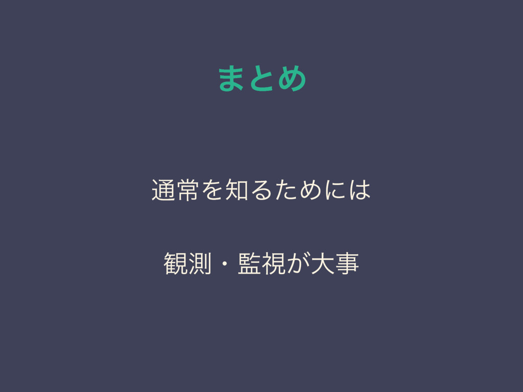 ·ͱΊ ௨ৗΛΔͨΊʹ ؍ଌɾࢹ͕େ