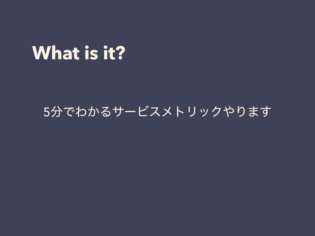 What is it? 5ͰΘ͔ΔαʔϏεϝτϦοΫΓ·͢
