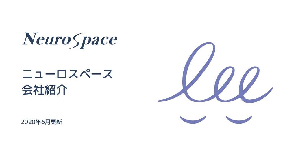 ニューロスペース 会社紹介 2020年6月更新