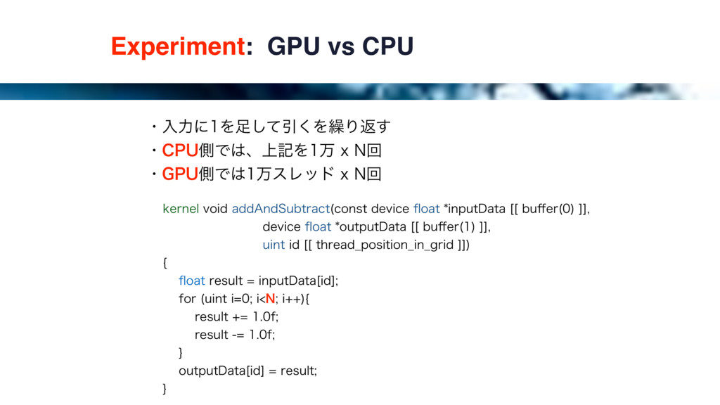 Experiment: GPU vs CPU ɾೖྗʹΛ଍ͯ͠Ҿ͘Λ܁Γฦ͢ ɾ$16ଆͰ...