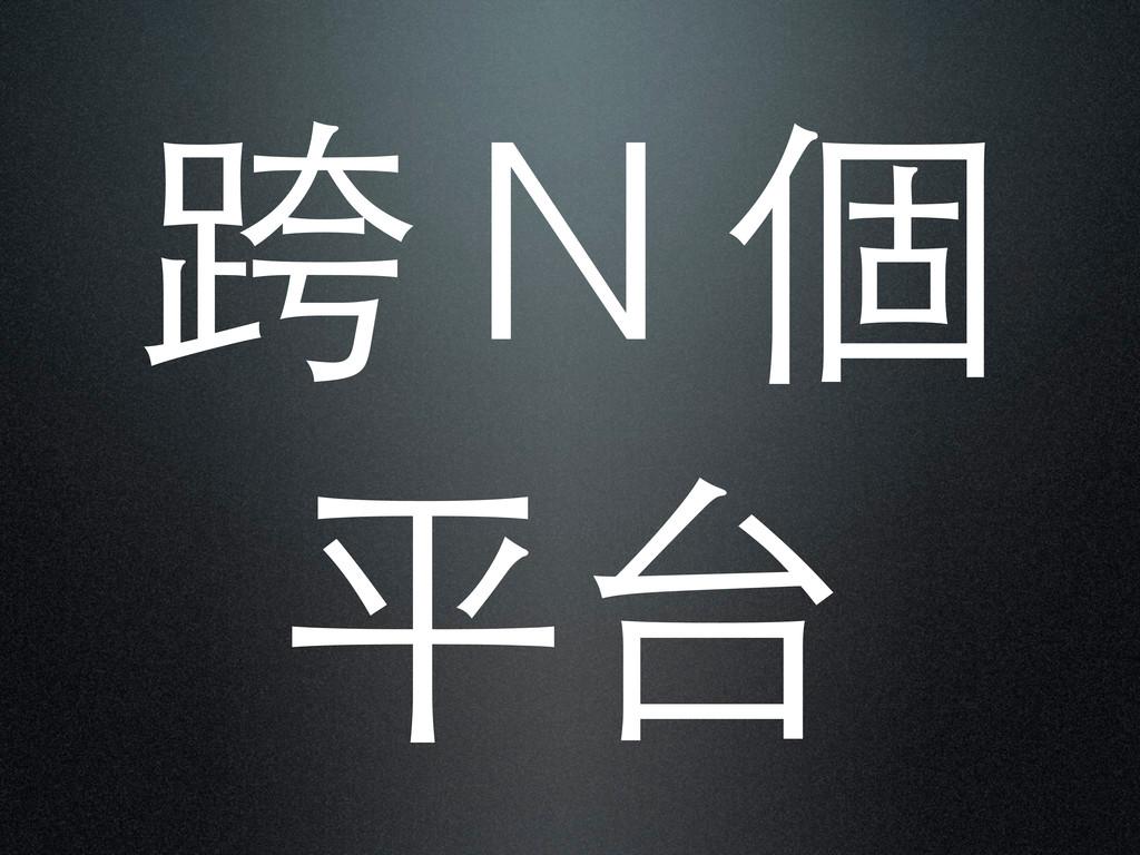 跨N個 平台