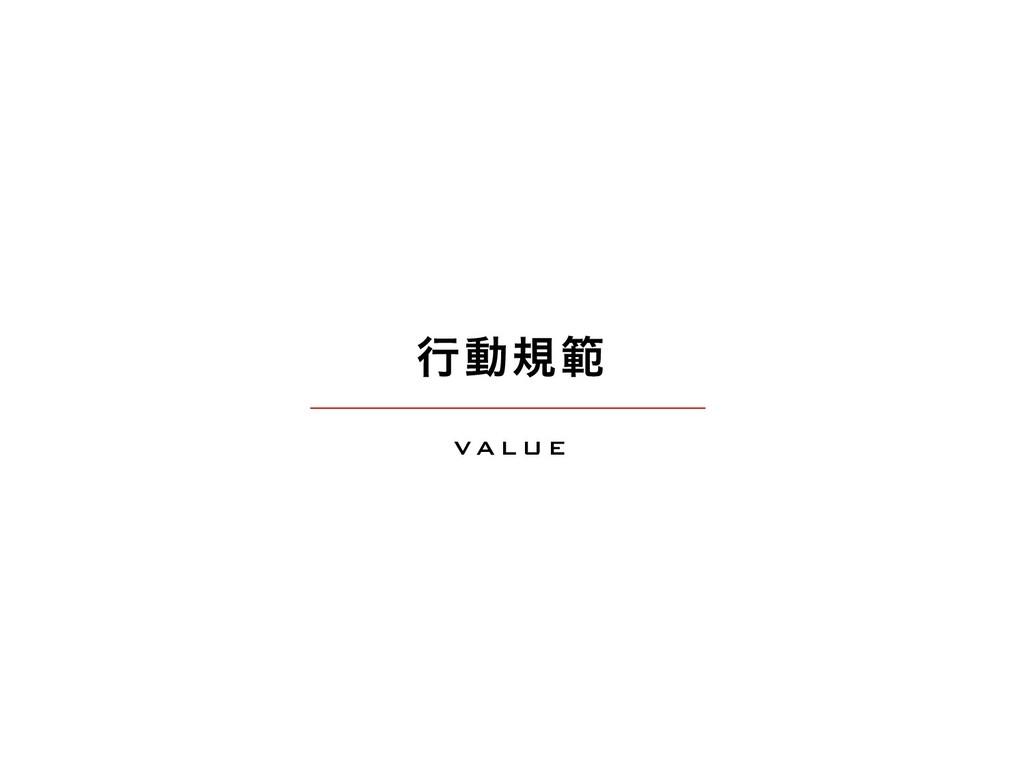 ߦಈنൣ V A L U E