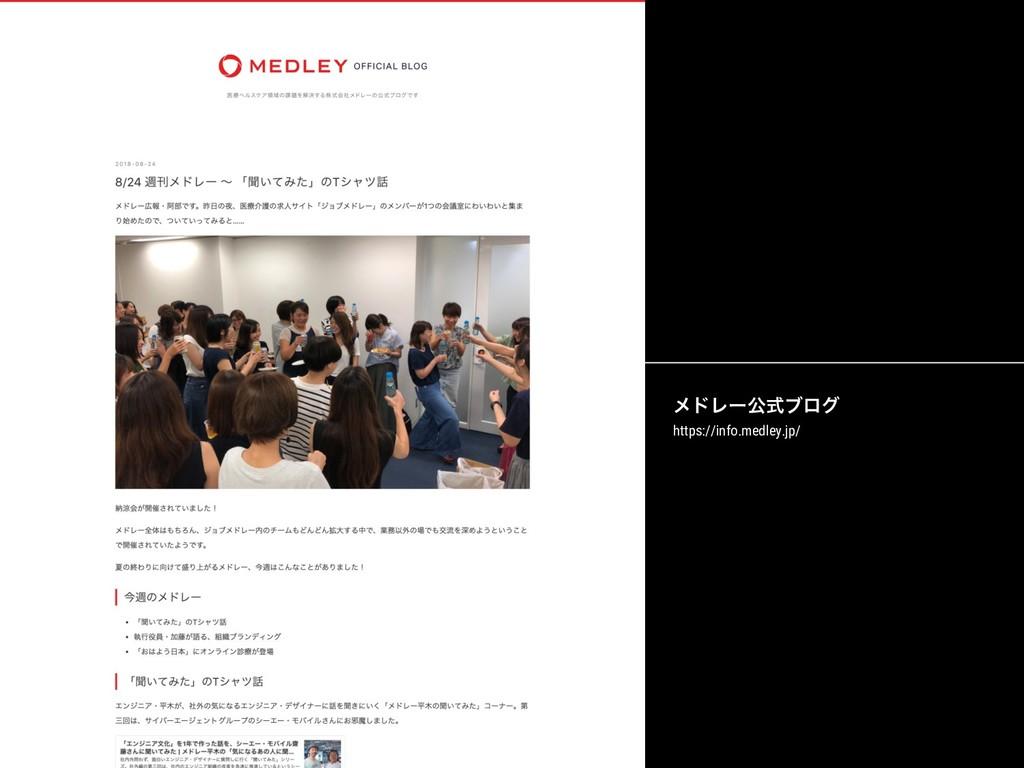 ϝυϨʔެࣜϒϩά https://info.medley.jp/