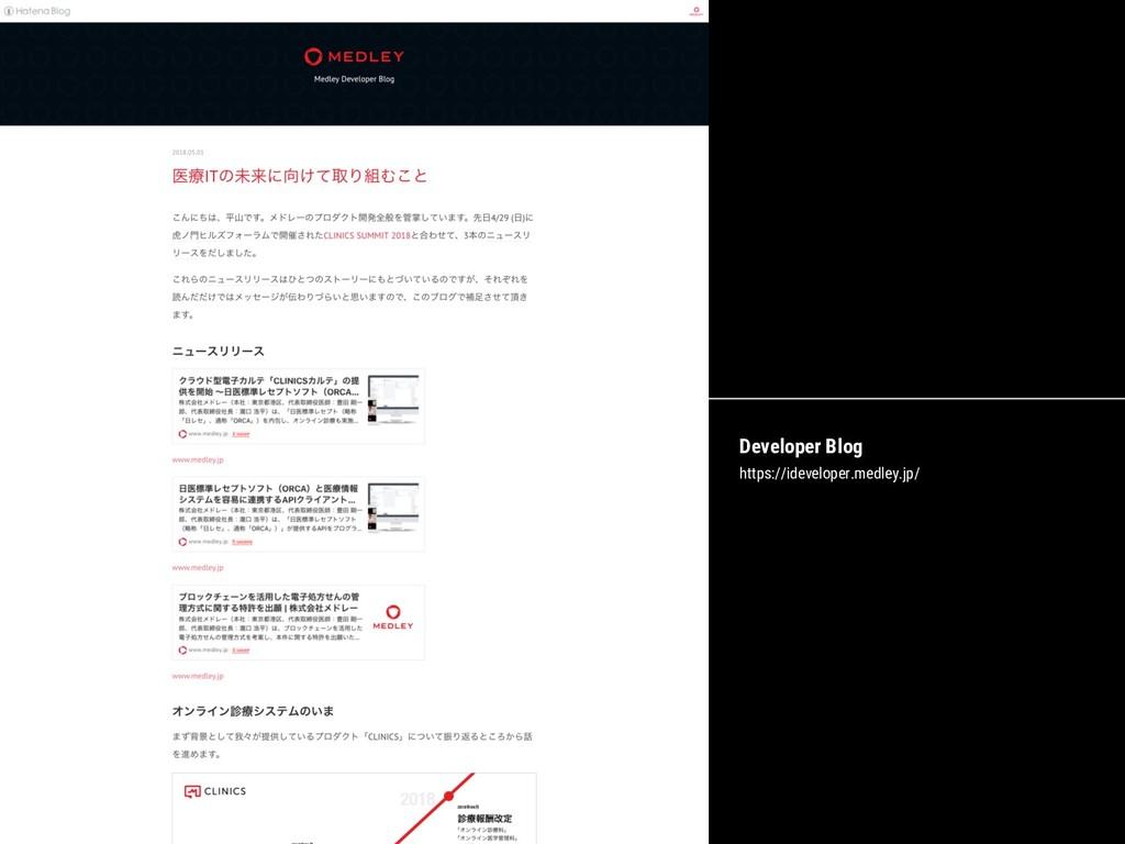 Developer Blog https://ideveloper.medley.jp/