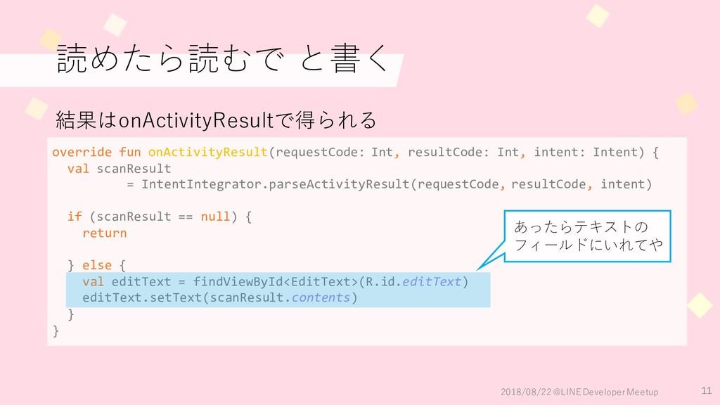 override fun onActivityResult(requestCode: Int,...
