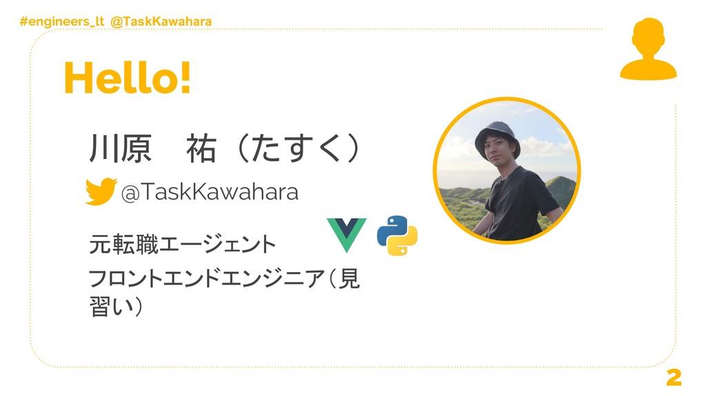 #engineers_lt @TaskKawahara Hello! 2 川原 祐 (たすく)...