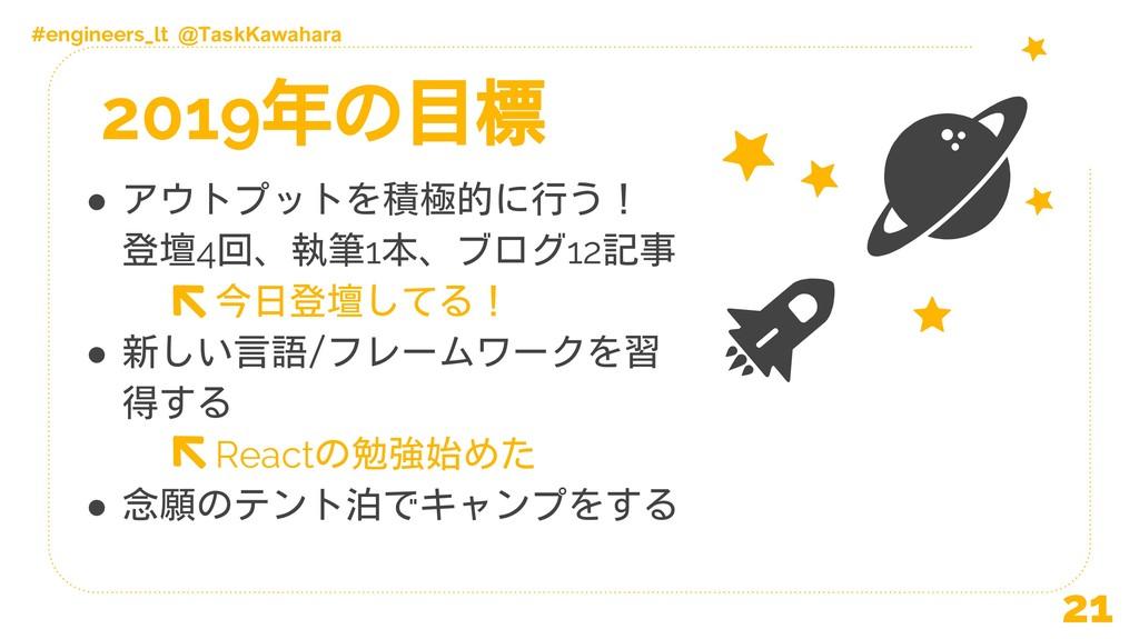 #engineers_lt @TaskKawahara ● アウトプットを積極的に行う! 登壇...