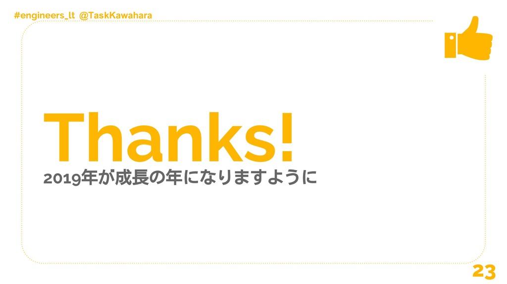 #engineers_lt @TaskKawahara 23 Thanks! 2019年が成長...