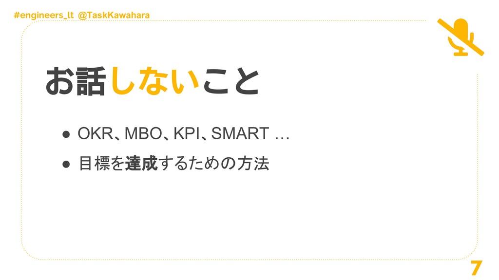 #engineers_lt @TaskKawahara ● OKR、MBO、KPI、SMART...