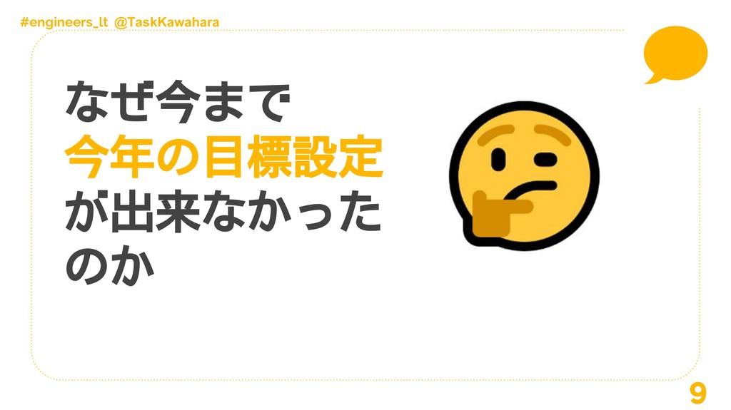 #engineers_lt @TaskKawahara なぜ今まで 今年の目標設定 が出来なか...