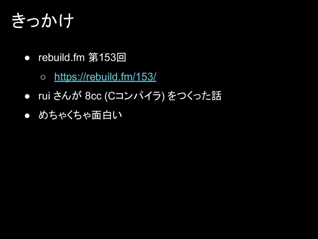 ● rebuild.fm 第153回 ○ https://rebuild.fm/153/ ● ...