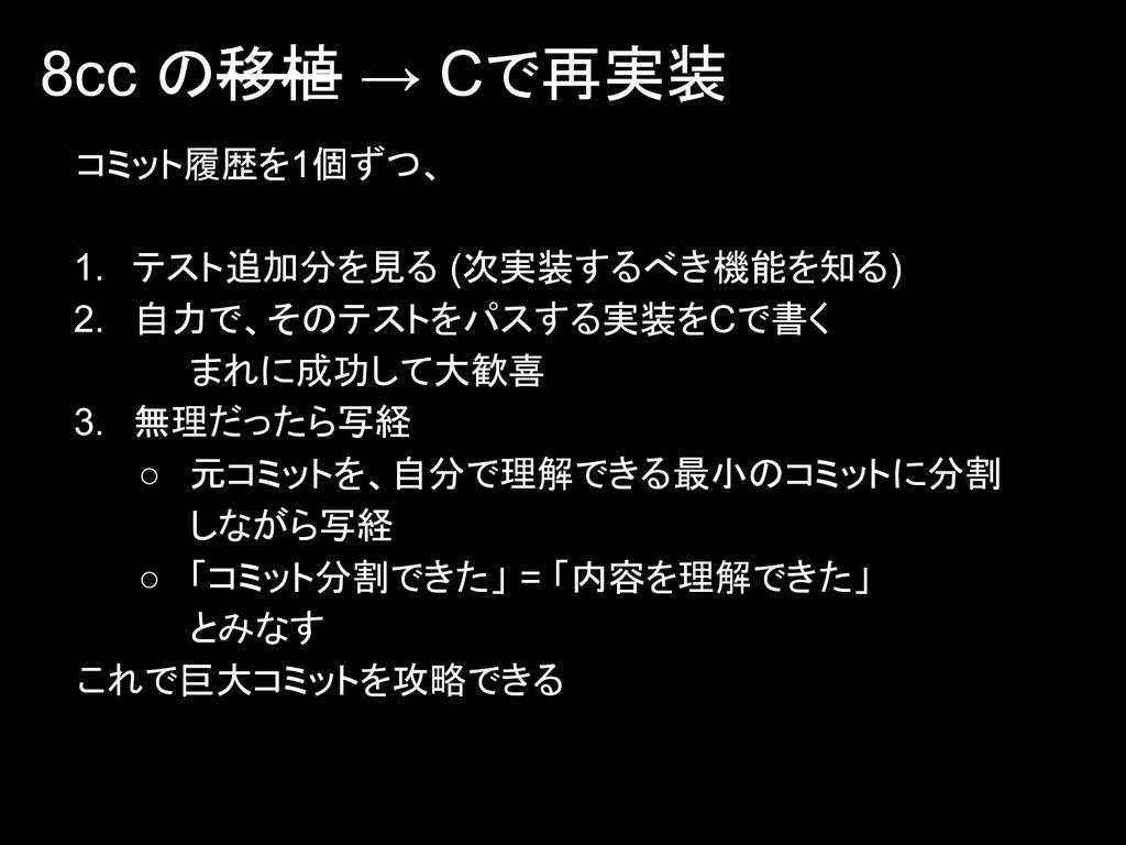 8cc の移植 → Cで再実装 コミット履歴を1個ずつ、 1. テスト追加分を見る (次実装す...
