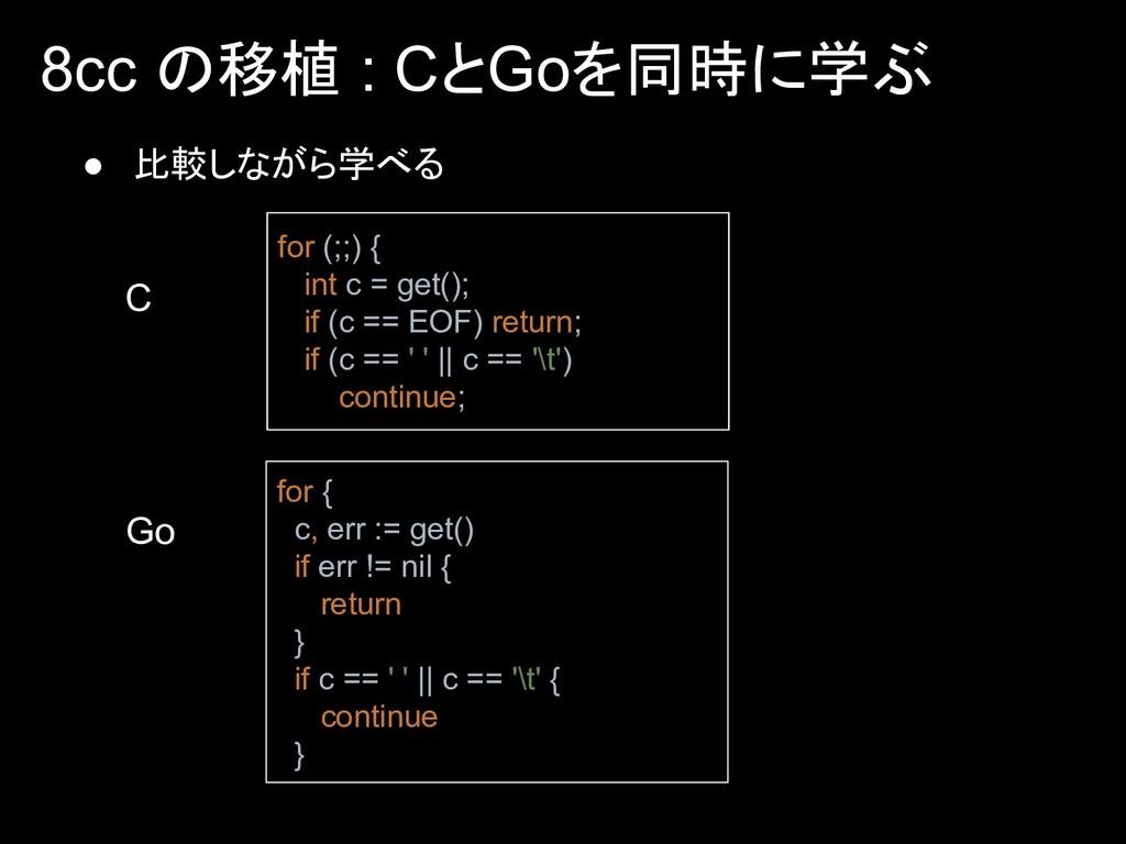 8cc の移植 : CとGoを同時に学ぶ for (;;) { int c = get(); ...