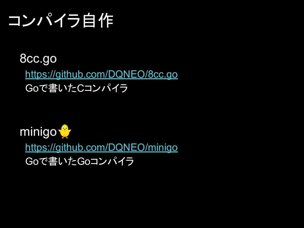 コンパイラ自作 8cc.go https://github.com/DQNEO/8cc.go ...