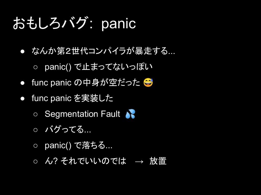 おもしろバグ: panic ● なんか第2世代コンパイラが暴走する... ○ panic() ...