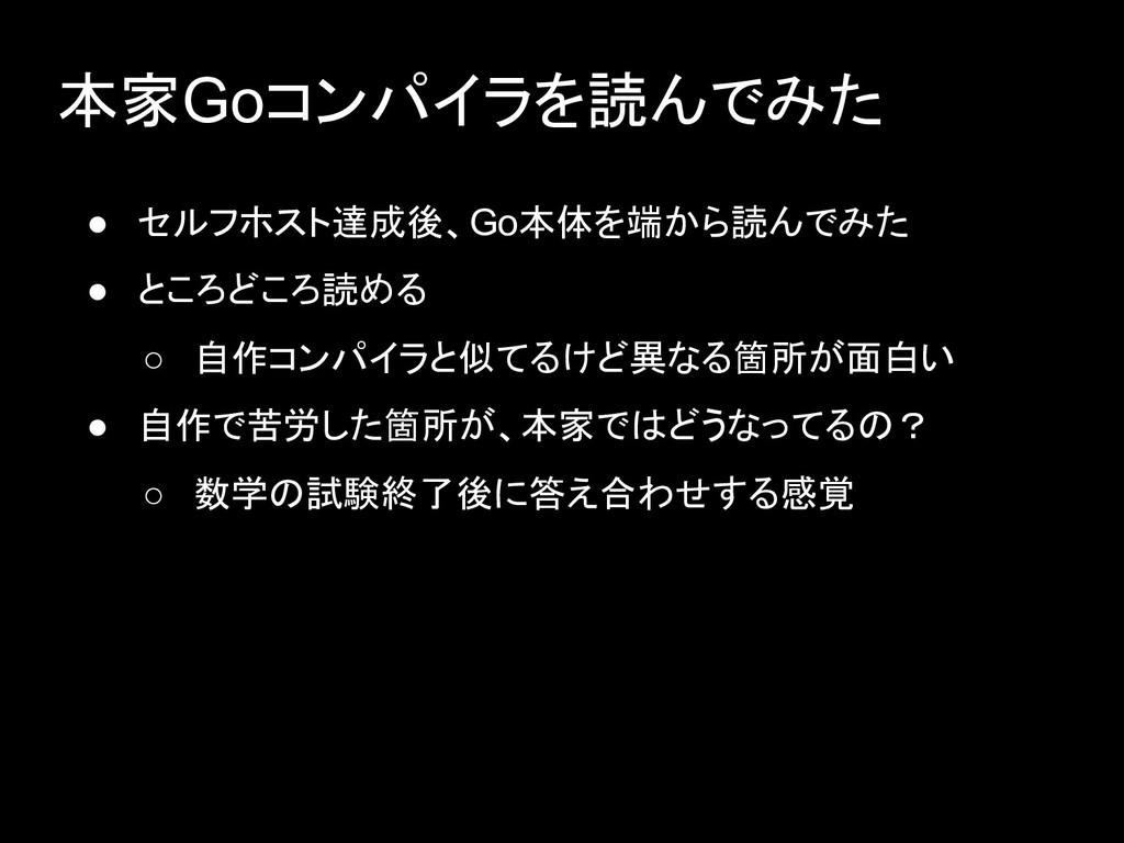 本家Goコンパイラを読んでみた ● セルフホスト達成後、Go本体を端から読んでみた ● ところ...
