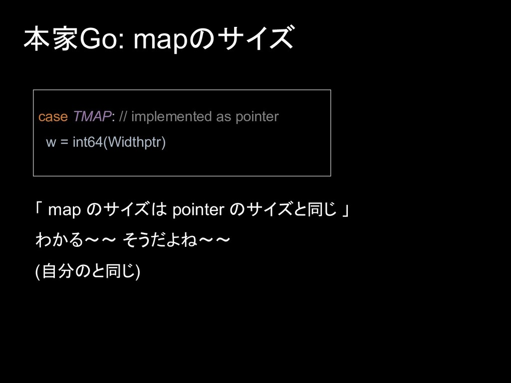case TMAP: // implemented as pointer w = int64(...