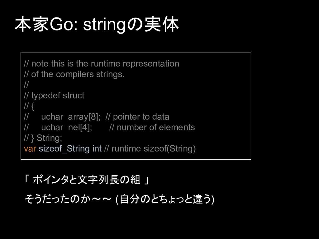 本家Go: stringの実体 「 ポインタと文字列長の組 」 そうだったのか〜〜 (自分のと...