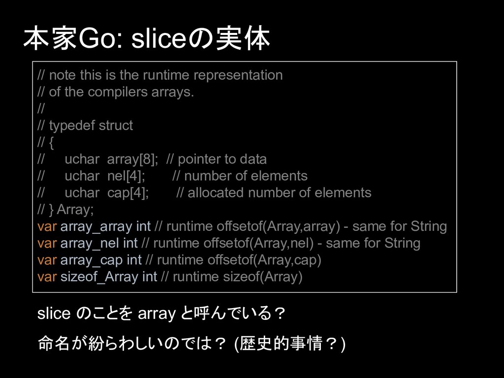 本家Go: sliceの実体 // note this is the runtime repr...
