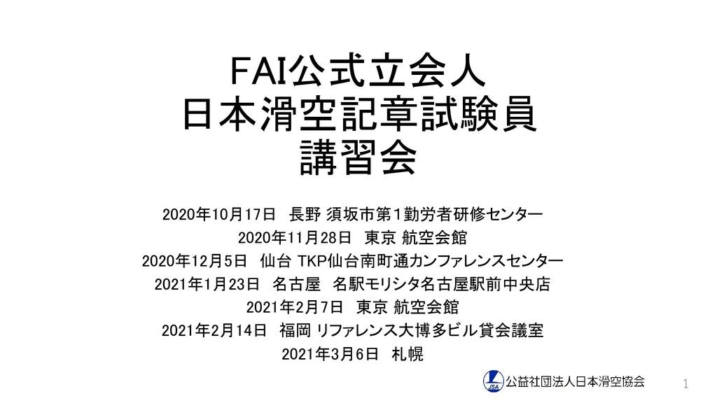 FAI公式立会人 日本滑空記章試験員 講習会 2020年10月17日 長野 須坂市第1勤労者研...