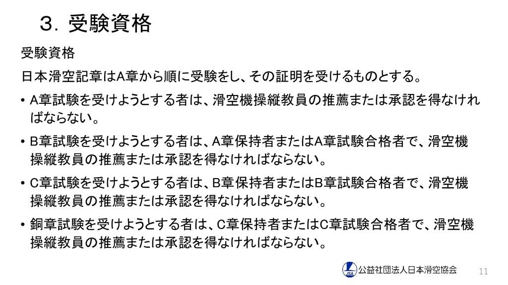 3.受験資格 受験資格 日本滑空記章はA章から順に受験をし、その証明を受けるものとする。 • ...