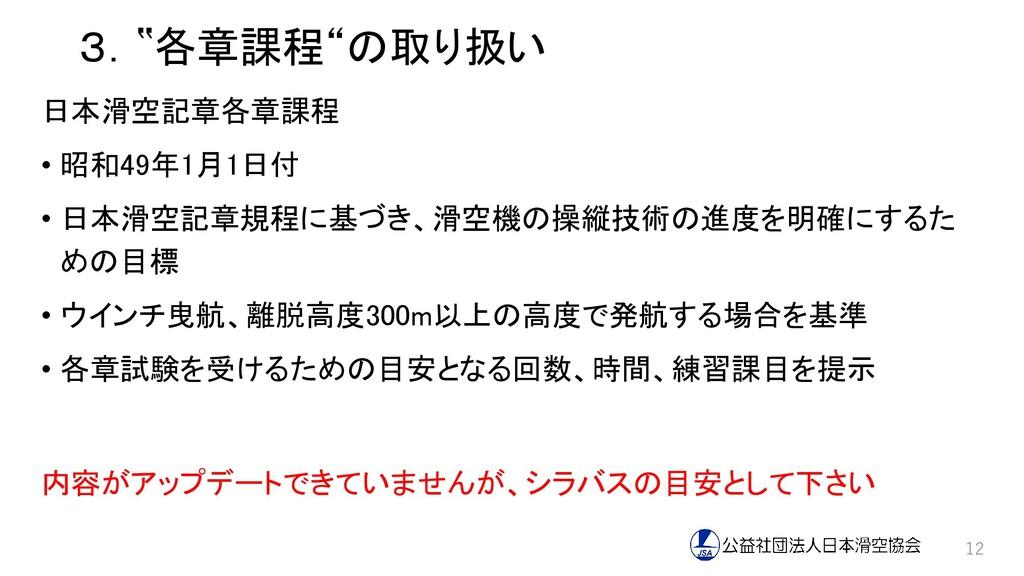 """3.""""各章課程""""の取り扱い 日本滑空記章各章課程 • 昭和49年1月1日付 • 日本滑空記章規..."""
