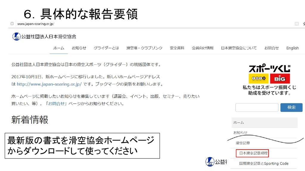 最新版の書式を滑空協会ホームページ からダウンロードして使ってください 16 6.具体的な報告...