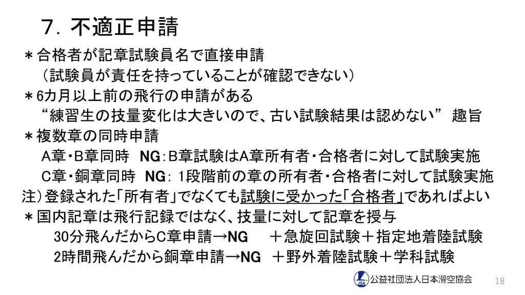7.不適正申請 *合格者が記章試験員名で直接申請 (試験員が責任を持っていることが確認できない...