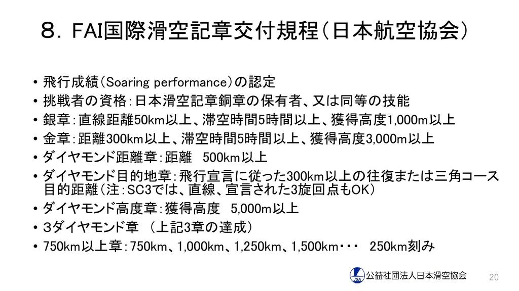 8.FAI国際滑空記章交付規程(日本航空協会) • 飛行成績(Soaring performa...