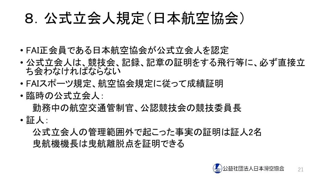 8.公式立会人規定(日本航空協会) • FAI正会員である日本航空協会が公式立会人を認定 • ...