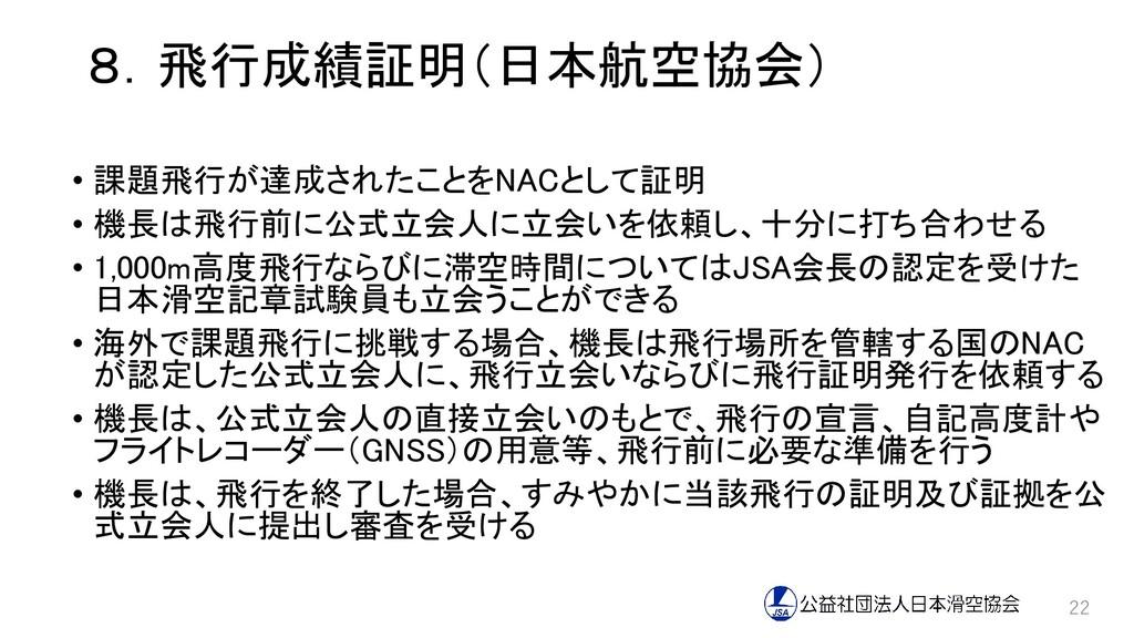 8.飛行成績証明(日本航空協会) • 課題飛行が達成されたことをNACとして証明 • 機長は飛...