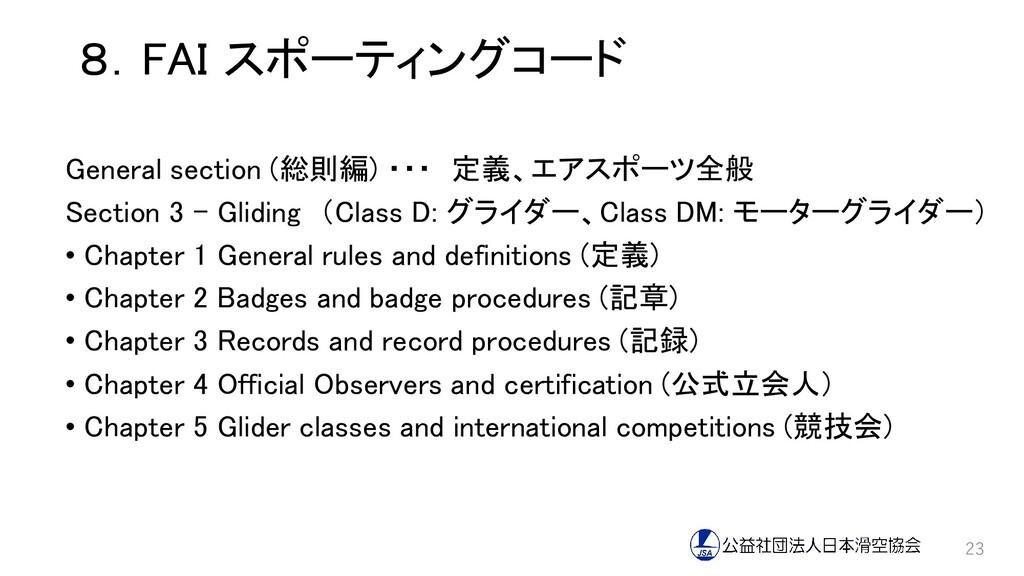 8.FAI スポーティングコード General section (総則編) ・・・ 定義、エ...