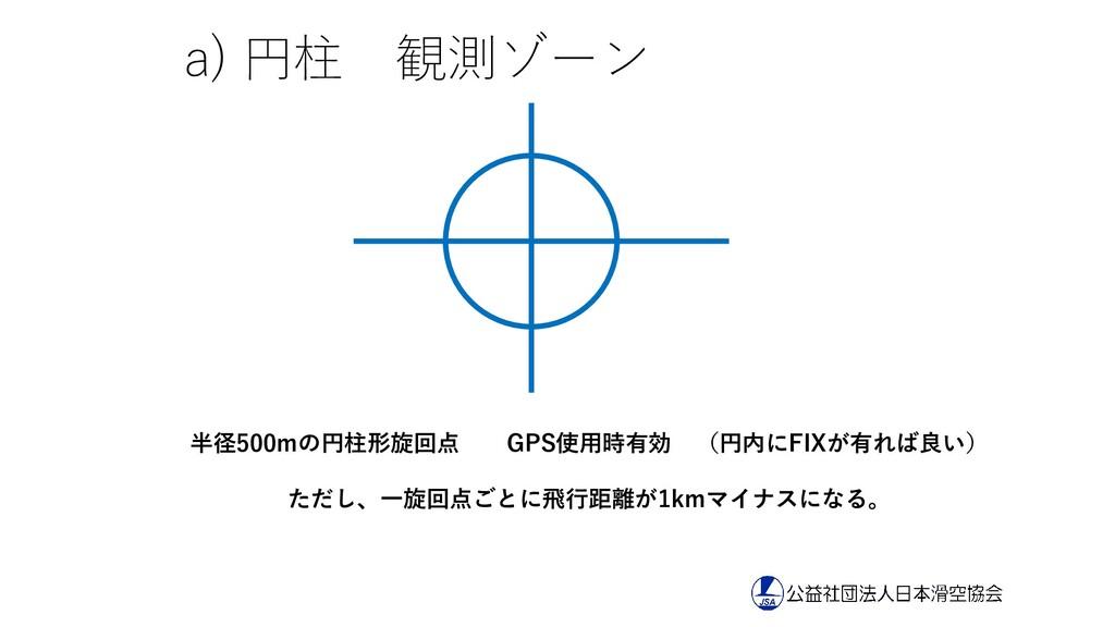 a) 円柱 観測ゾーン 半径500mの円柱形旋回点 GPS使用時有効 (円内にFIXが有れば良...
