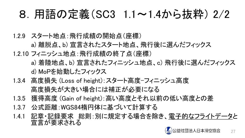 8.用語の定義(SC3 1.1~1.4から抜粋) 2/2 1.2.9 スタート地点:飛行成績の...