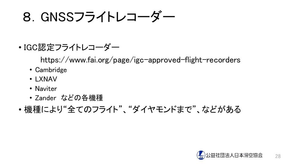 8.GNSSフライトレコーダー • IGC認定フライトレコーダー https://www.fa...