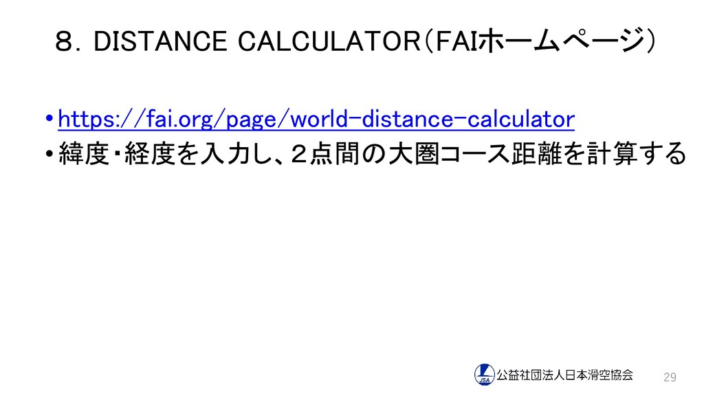 8.DISTANCE CALCULATOR(FAIホームぺージ) •https://fai.o...