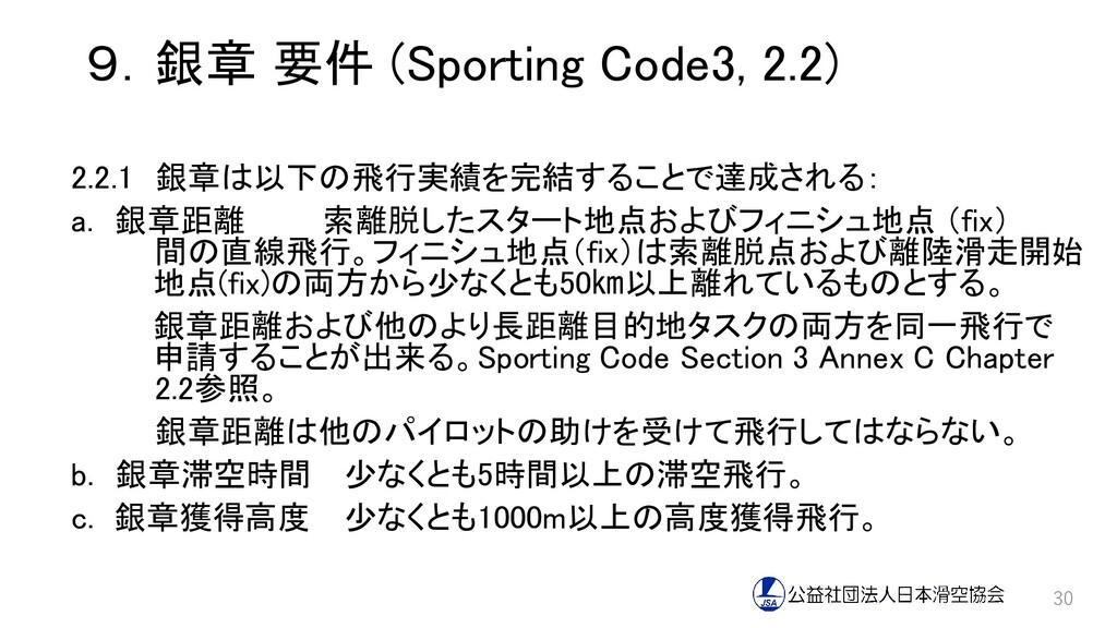9.銀章 要件 (Sporting Code3, 2.2) 2.2.1 銀章は以下の飛行実績を...