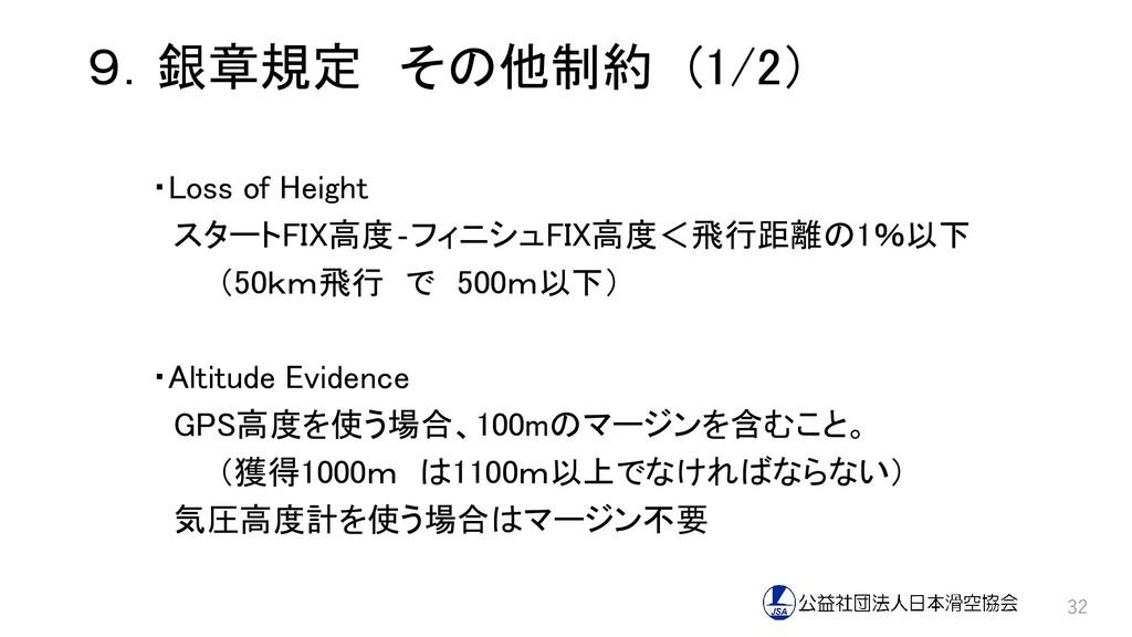 9.銀章規定 その他制約 (1/2) ・Loss of Height スタートFIX高度‐フィ...