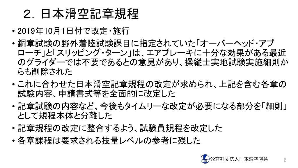 2.日本滑空記章規程 • 2019年10月1日付で改定・施行 • 銅章試験の野外着陸試験課目に...