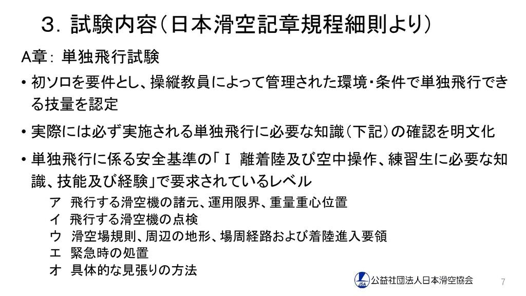 3.試験内容(日本滑空記章規程細則より) A章: 単独飛行試験 • 初ソロを要件とし、操縦教員...