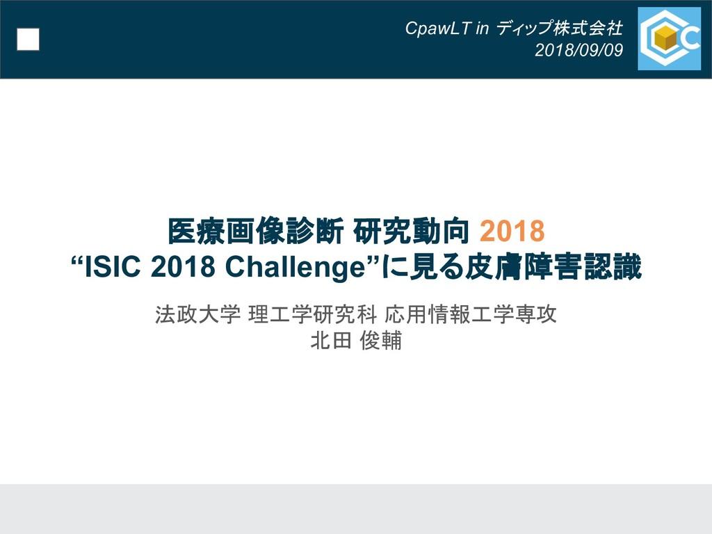 """医療画像診断 研究動向 2018 """"ISIC 2018 Challenge""""に見る皮膚障害認識..."""